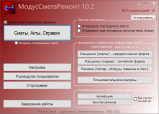 Сметная программа МодусСметаРемонт