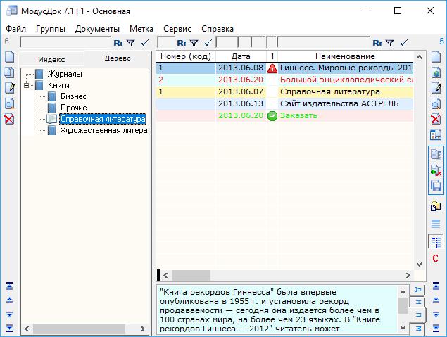 МодусДок Сетевая 7.0.286