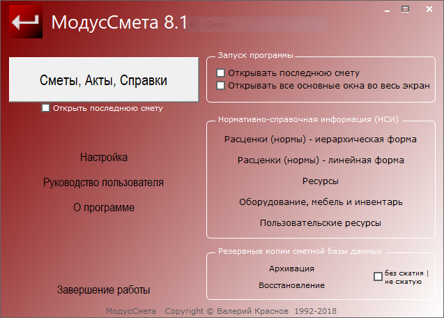 МодусСмета 8.0.342